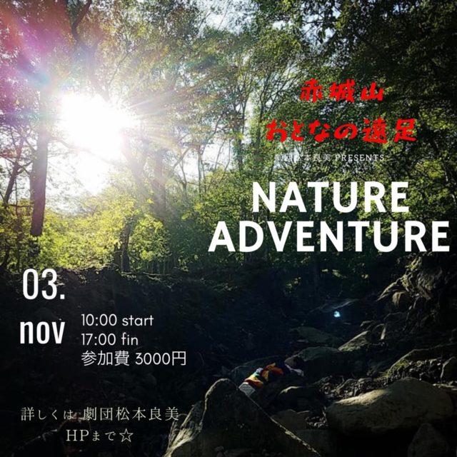 赤城山おとなの遠足☆日曜日♪開催♪♪♪