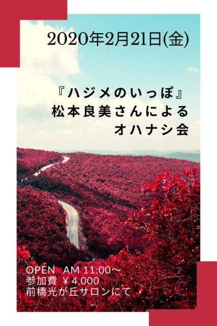 2020/2/21☆オハナシ会@前橋