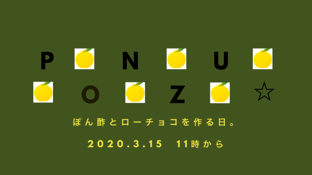 ぽん酢とローチョコをツクルWS☆3/15