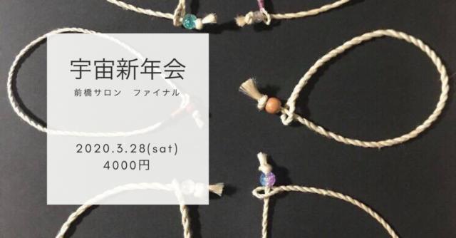 3/28☆宇宙新年会♪