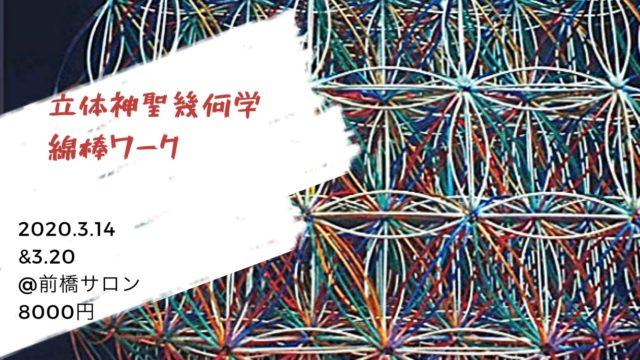 立体神聖幾何学★綿棒ワーク 3月は2回開催☆