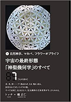 立体神聖幾何学★綿棒ワーク 8月の巻