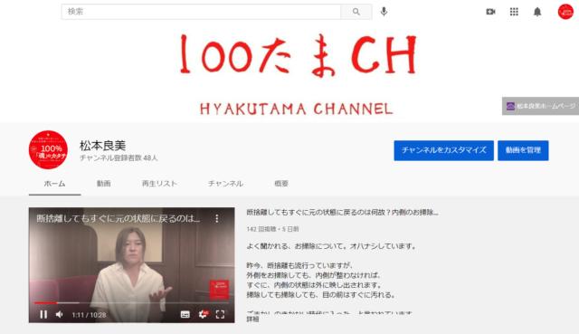 YouTubeでの動画配信☆毎日更新中!