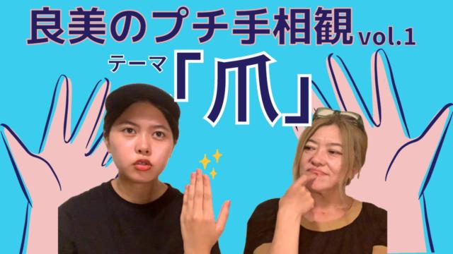 <プチ手相観>指先のケア&爪について☆爪噛みの意味は?
